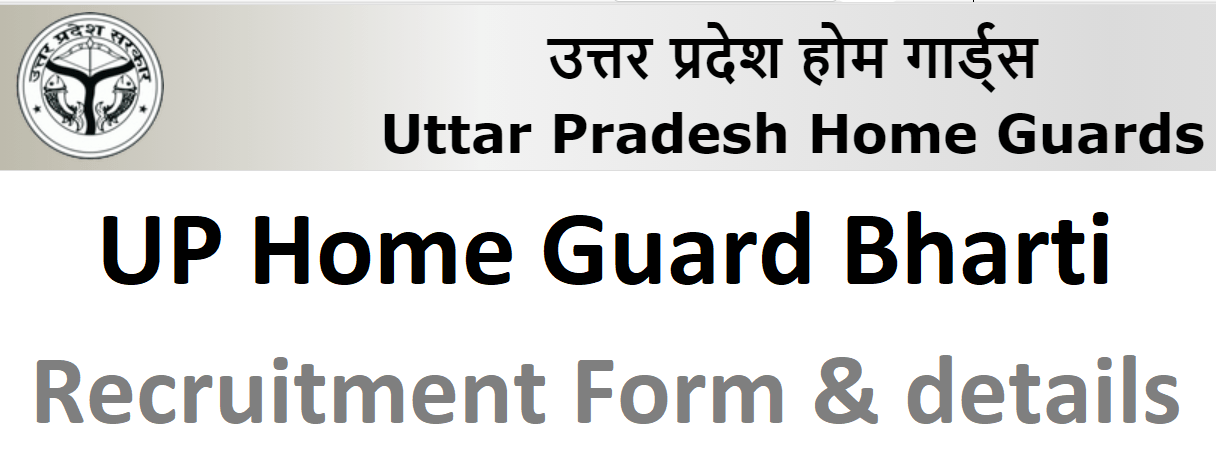 UP Home Guard Bharti 2021