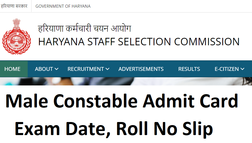 HSSC Male Constable New Exam Date 2021